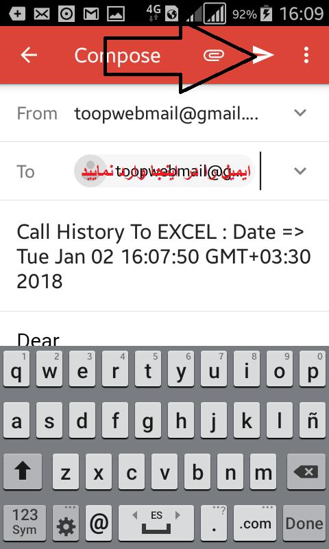 انتقال گزارش به ایمیل